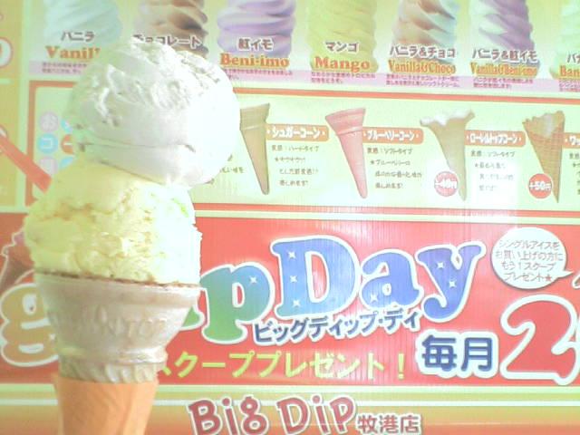 Big DiP牧港店