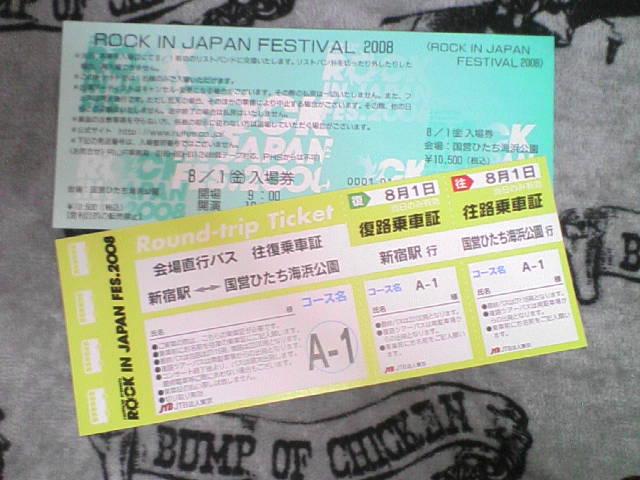乗車券と入場券