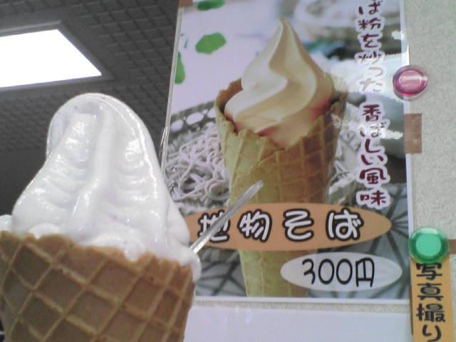 ソフトクリームin<br />  長野part2
