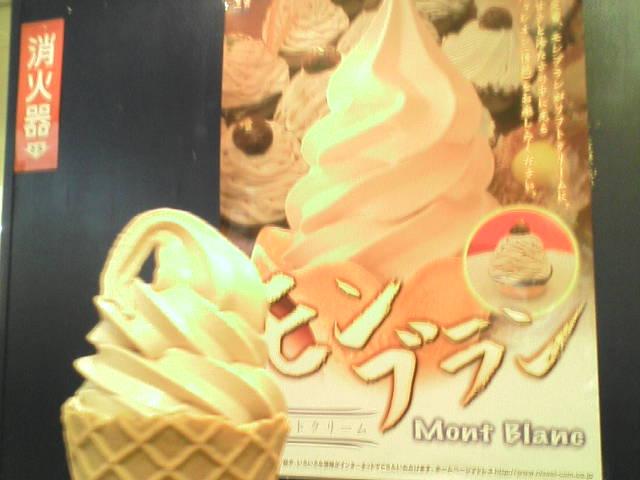 ソフトクリームin<br />  上里SA