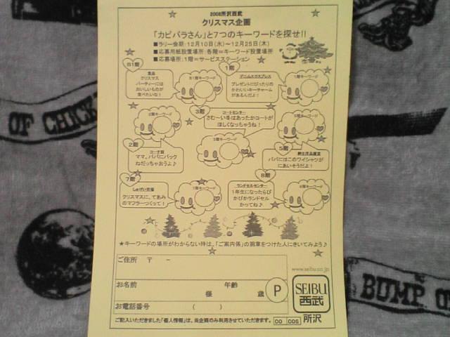 クリスマス・キーワードラリー