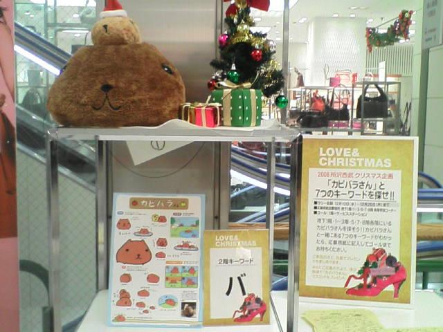 クリスマス・キーワードラリー <br />  2