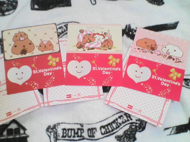 カピバラさんバレンタインカード