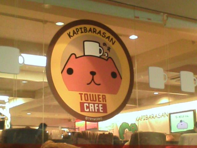 カピバラさんキュルっとカフェ