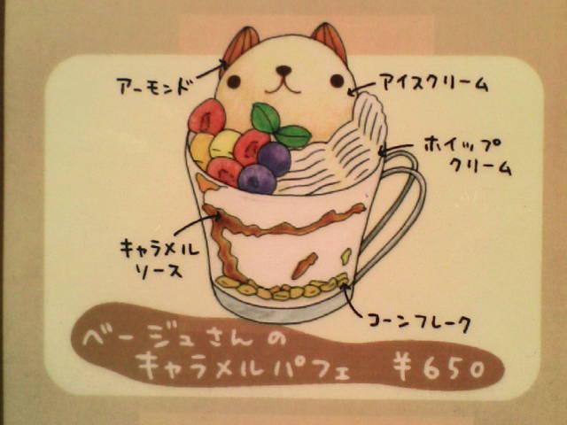 """""""キュルっとカフェ""""の全景"""