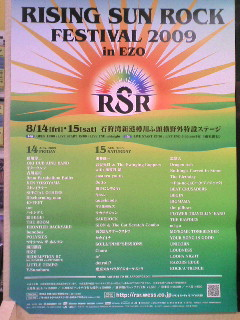 RISING SUN in EZO…初参戦!