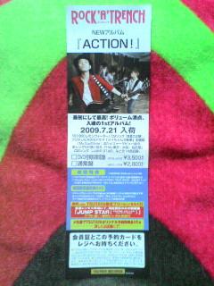 『ACTION!』<br />  TSUTAYAにも予約
