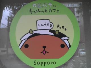 キュルッとカフェin<br />  札幌