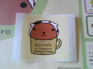 キュルッとカフェin<br />  札幌その2
