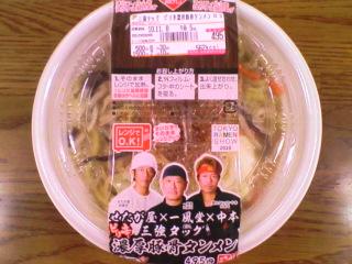 ピリ辛濃厚豚骨タンメン